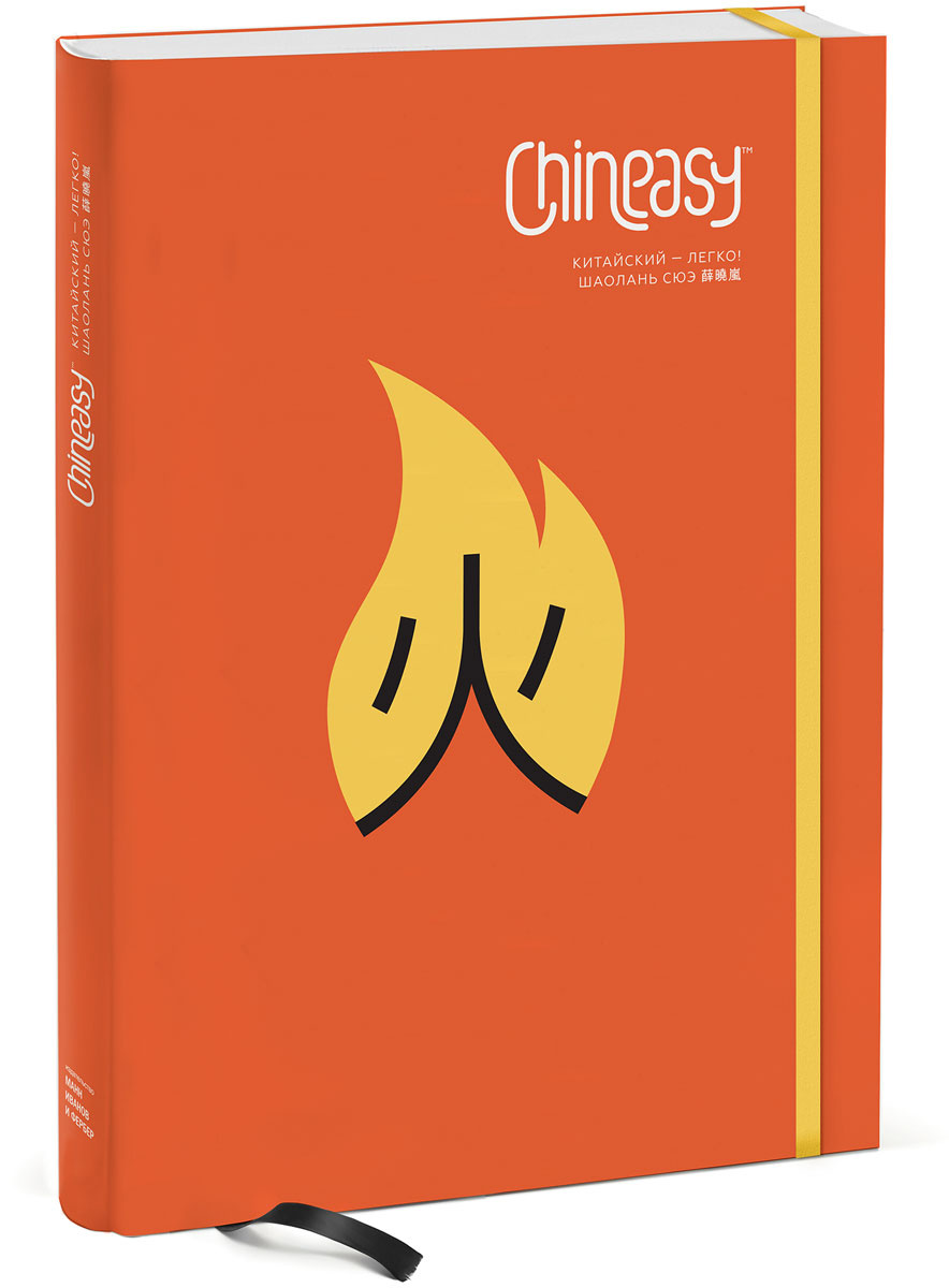 Chineasy. Китайский - легко! | ШаоЛань Сюэ #1