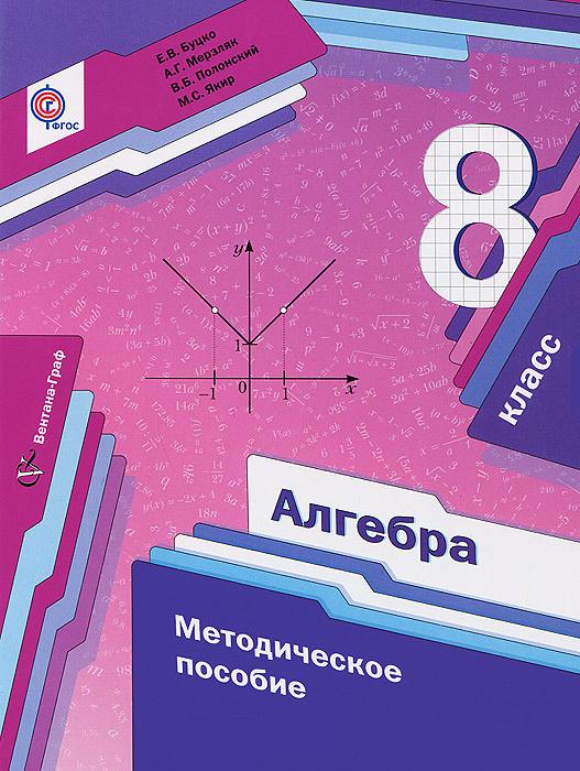 Алгебра. 8 класс. Методическое пособие #1