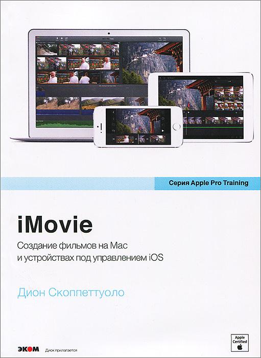 iMovie. Обучение для профессионалов от Apple. Создание фильмов на Mac и устройствах под управлением iOS #1