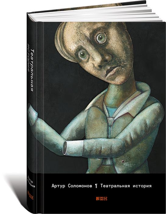 Театральная история | Соломонов Артур #1