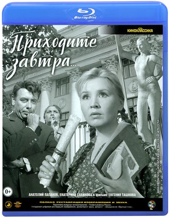 Приходите завтра... - Blu-Ray / Одесская киностудия #1