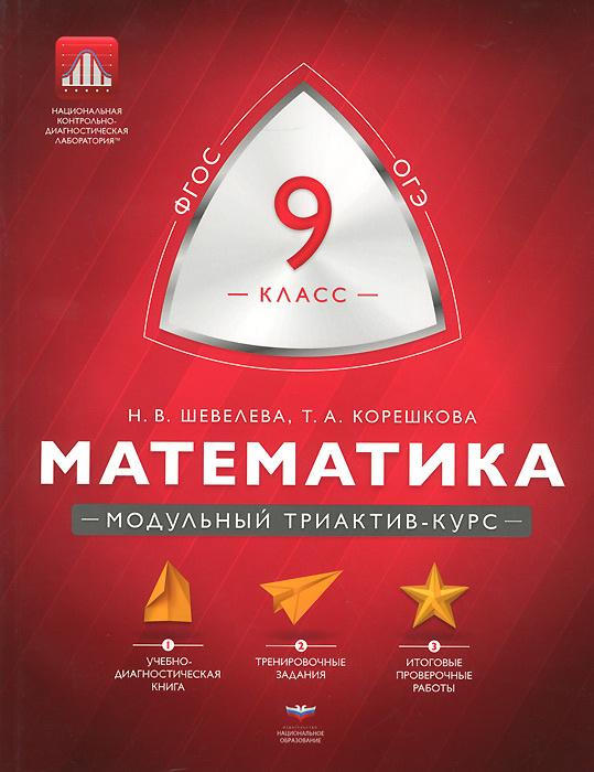 Математика. 9 класс. Модульный триактив-курс #1