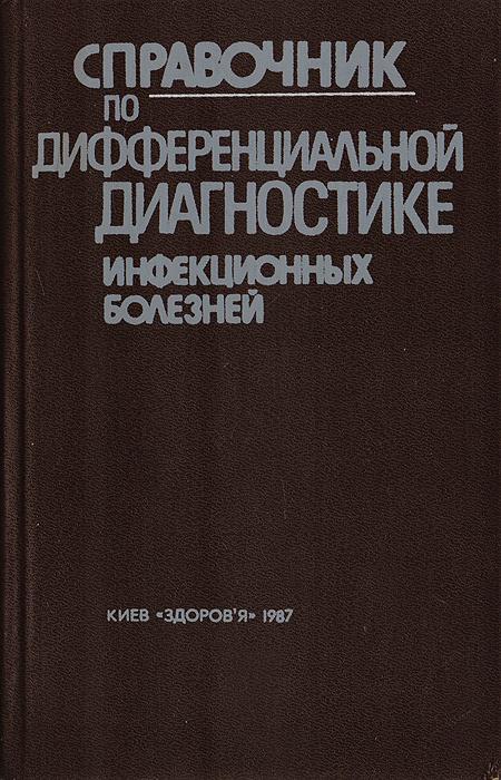 Справочник по дифференциальной диагностике инфекционных болезней  #1