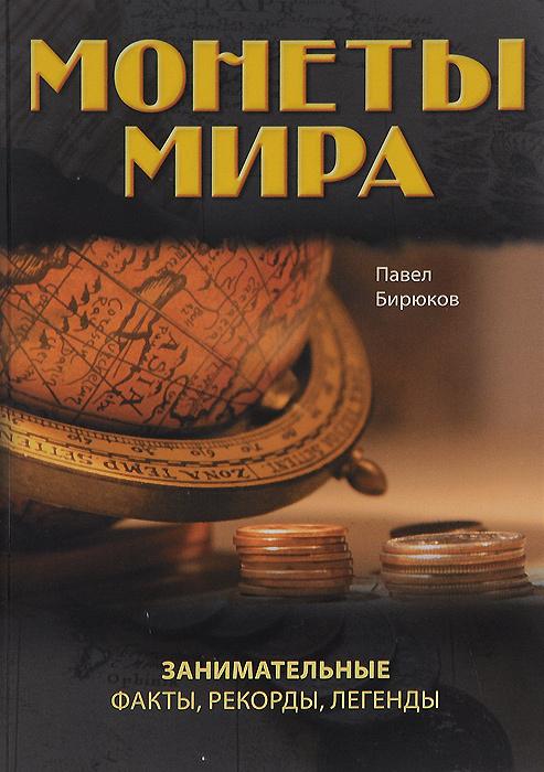 Монеты мира. Занимательные факты, рекорды, легенды | Бирюков Павел Иванович  #1
