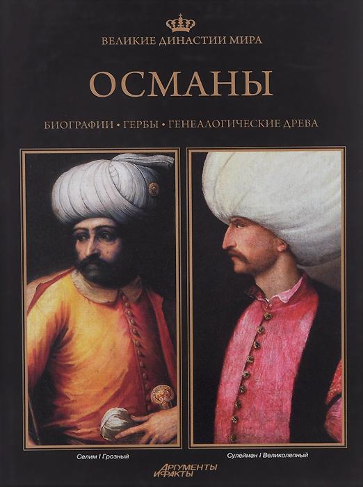 Великие династии мира. Османы | Ясиньский Гжегож, Хмелевская Данута  #1