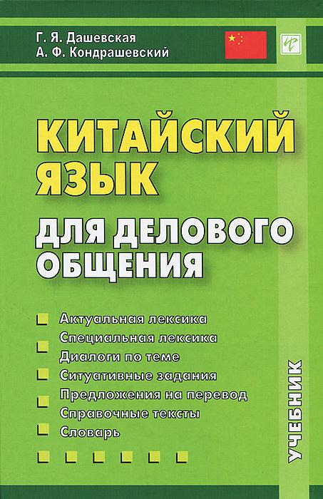 Китайский язык для делового общения. Учебник (+ CD) #1