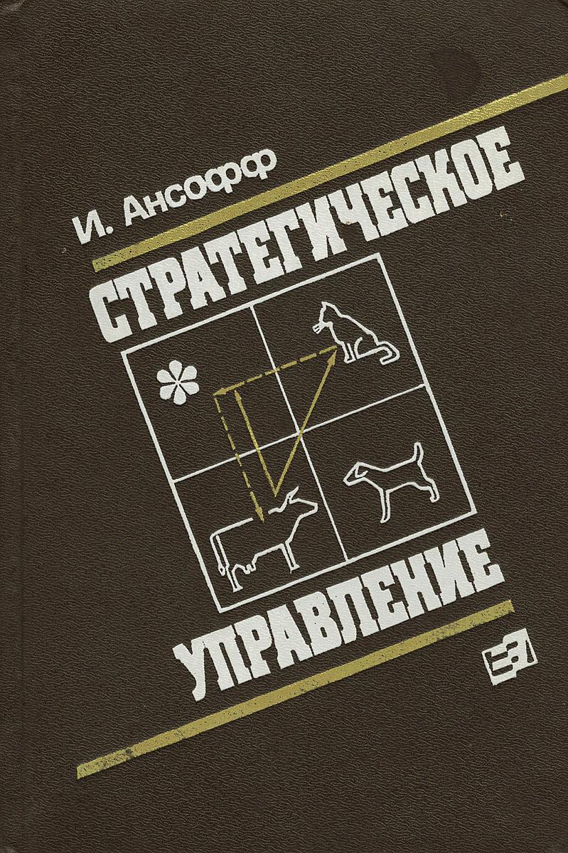 Стратегическое управление | Ансофф Игорь #1