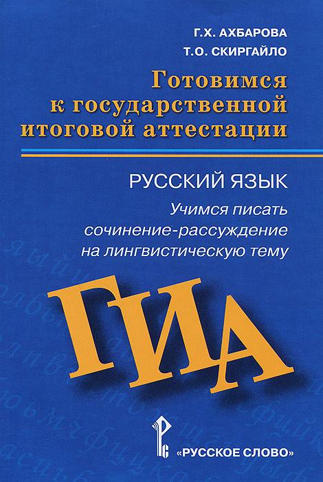Готовимся к ГИА. Русский язык. Учимся писать сочинение-рассуждение на лингвистическую тему. Пособие для #1