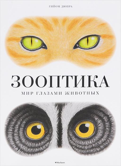 Зооптика. Мир глазами животных #1