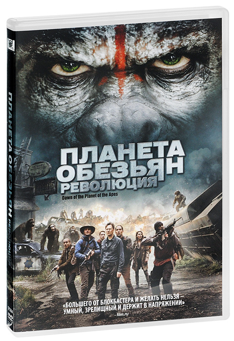 Планета обезьян: Революция #1