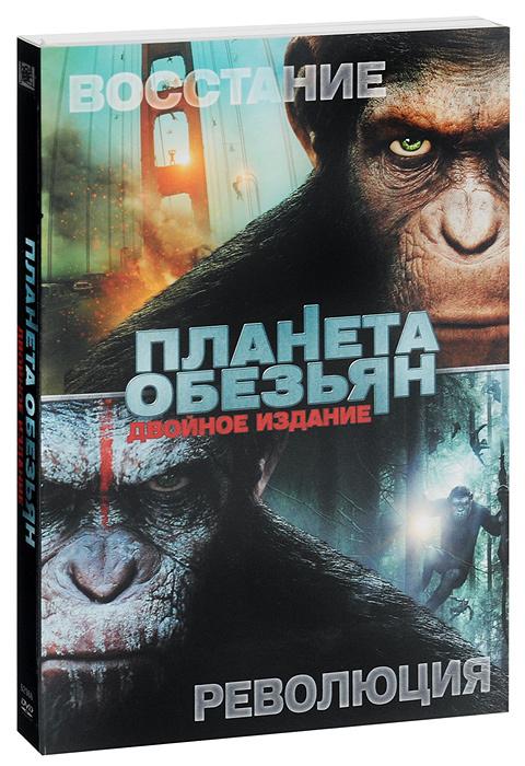 Планета обезьян: Восстание / Революция (2 DVD) #1