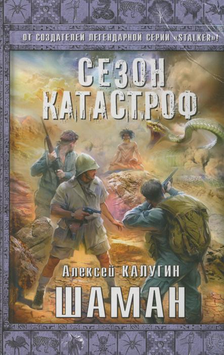Шаман | Калугин Алексей Александрович #1