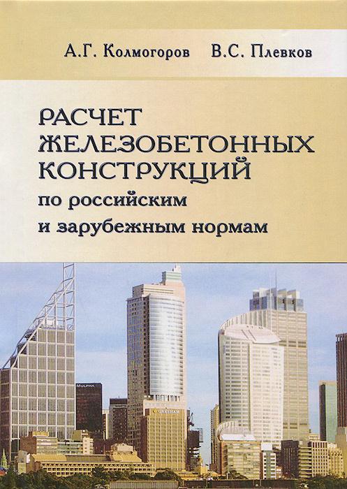 Расчет железобетонных конструкций по российским и зарубежным нормам | Колмогоров Алексей Гаврилович, #1