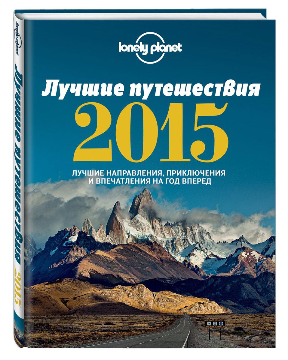 Лучшие путешествия 2015 #1