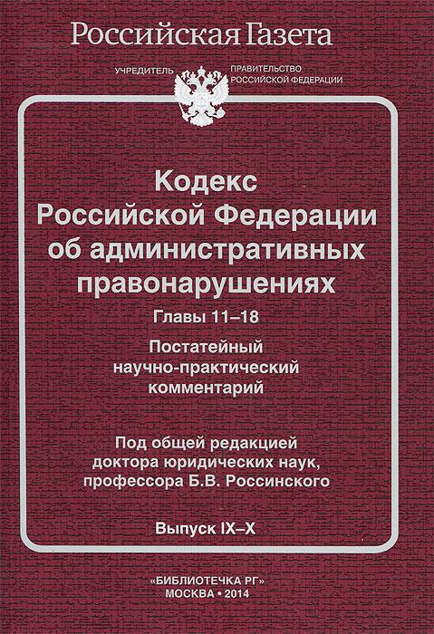 Кодекс Российской Федерации об административных правонарушениях. Главы 11-18. Постатейный научно-практический #1