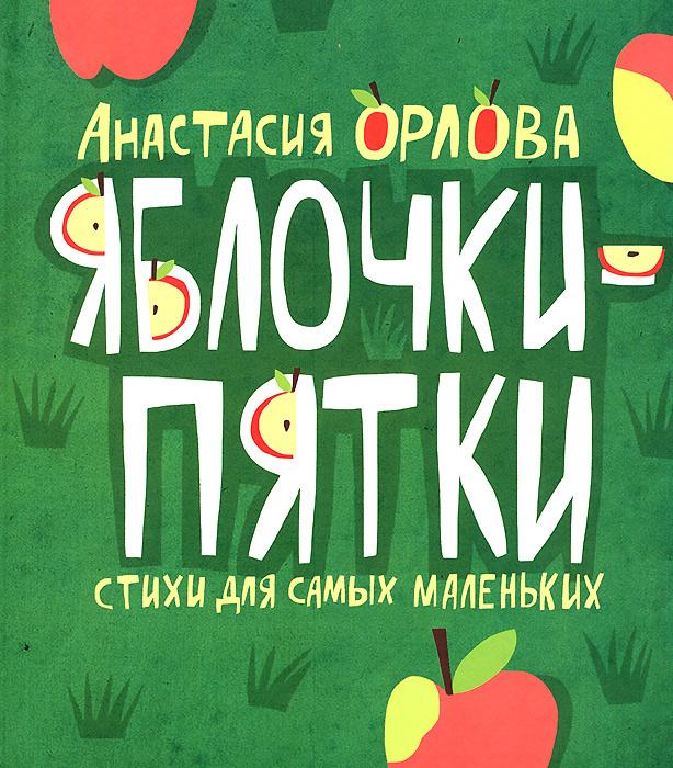 Яблочки-пятки | Орлова Анастасия #1