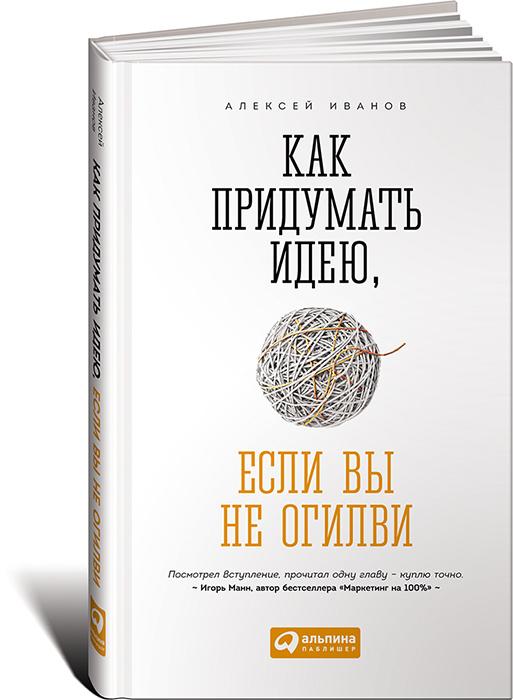 Как придумать идею, если вы не Огилви   Иванов Алексей Николаевич  #1