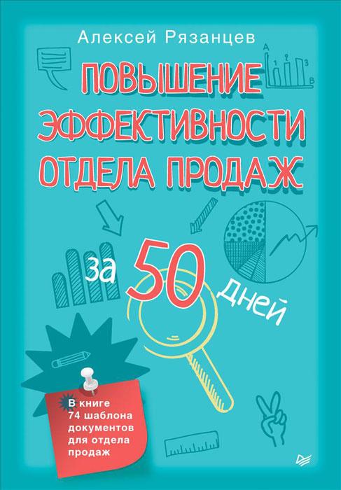 Повышение эффективности отдела продаж за 50 дней   #1