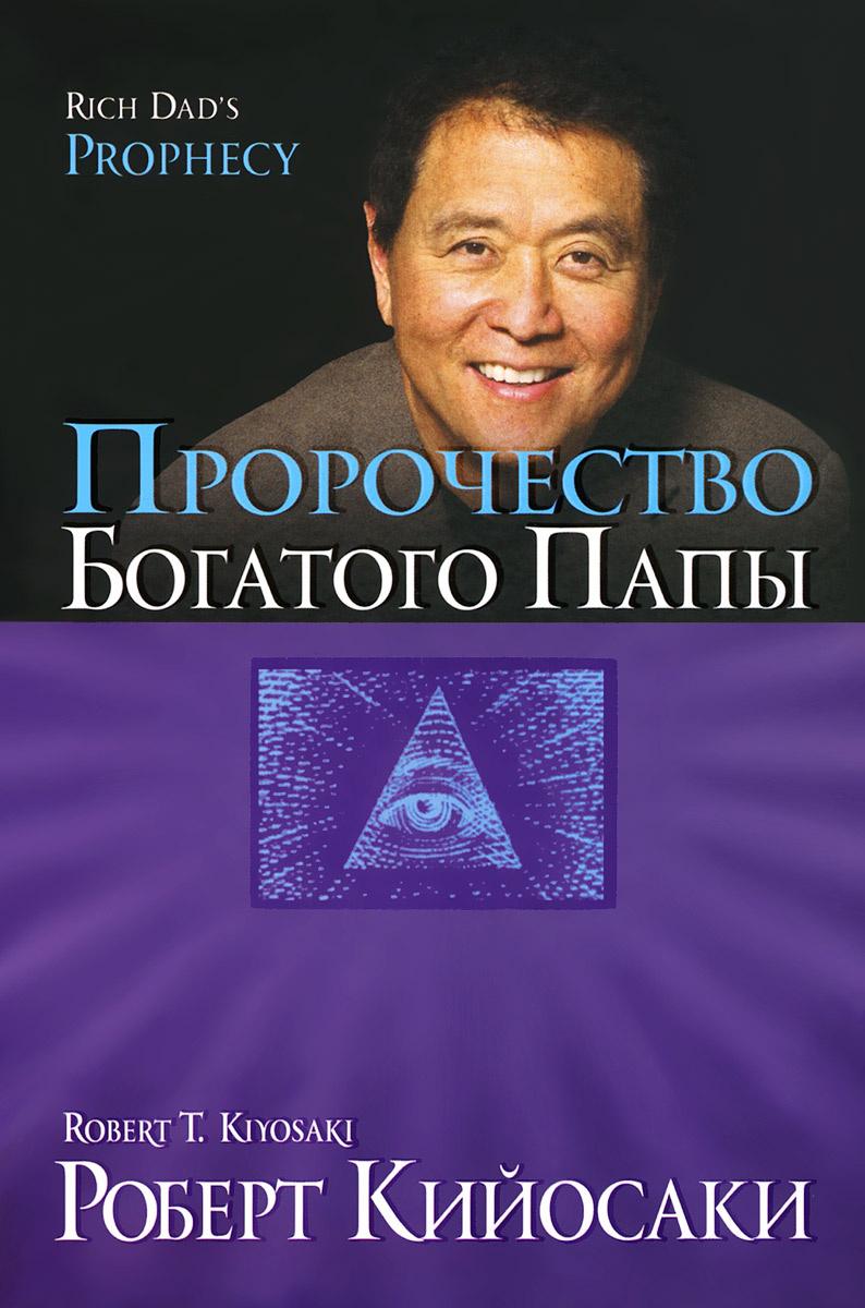 Пророчество богатого папы    Кийосаки Роберт Т. #1
