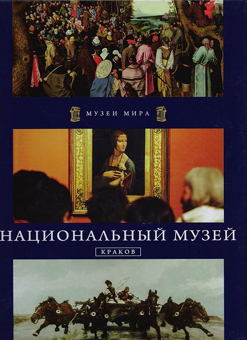 Национальный музей. Краков | Романовская Мария, Арефьева М. И.  #1