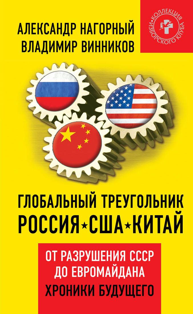 Глобальный треугольник. Россия - США - Китай. От разрушения СССР до Евромайдана. Хроники будущего | Нагорный #1