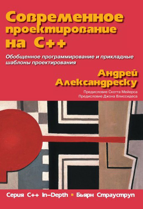 Современное проектирование на C++ | Александреску Андрей  #1