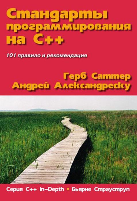 Стандарты программирования на С++   Саттер Герб, Александреску Андрей  #1