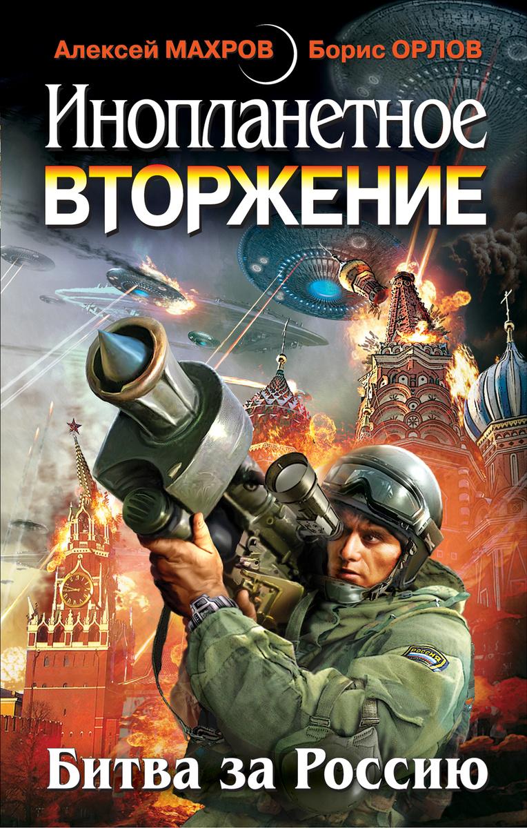Инопланетное вторжение. Битва за Россию | Князев Милослав, Махров Алексей Михайлович  #1