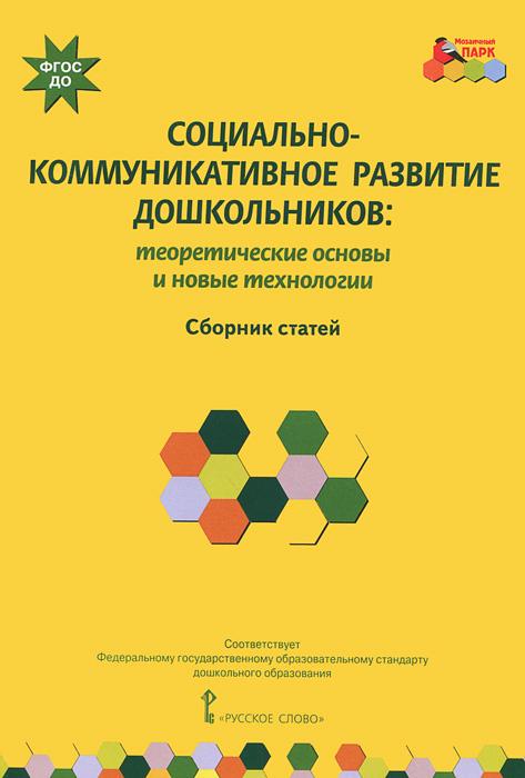 Социально-коммуникативное развитие дошкольников. Теоретические основы и новые технологии  #1