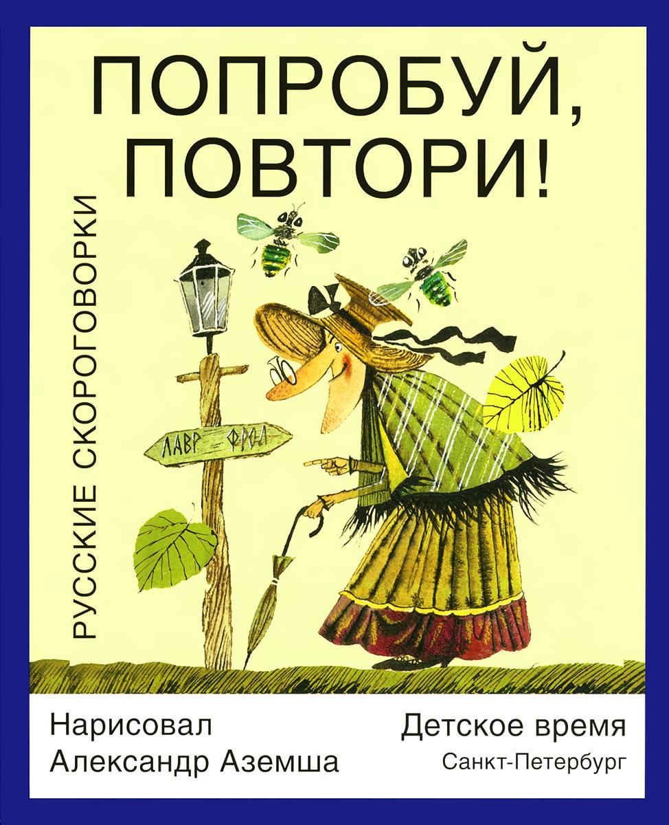 Попробуй, повтори! Русские скороговорки #1