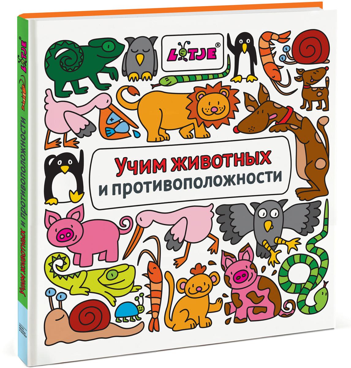 Учим животных и противоположности #1