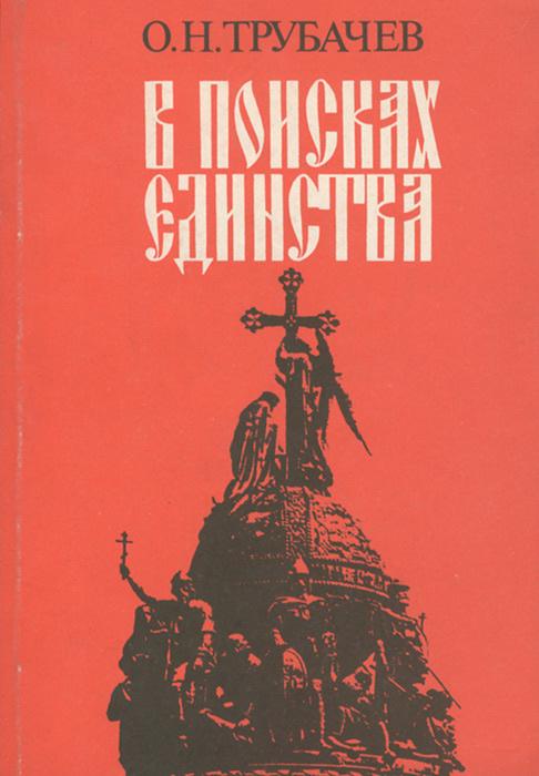 В поисках единства | Трубачев Олег Николаевич #1
