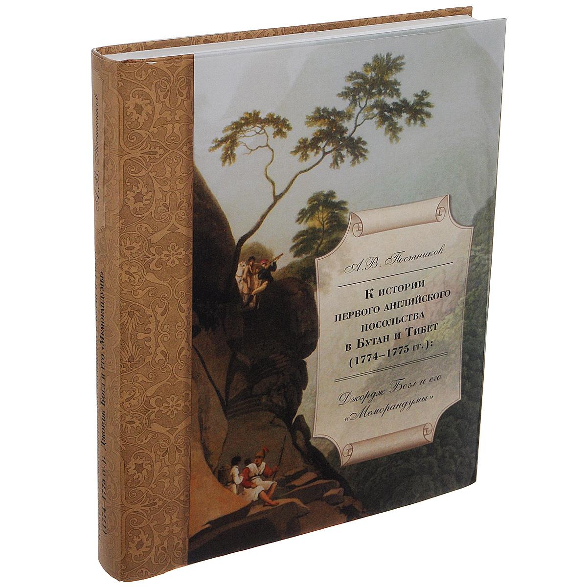 А. В. Постников. К истории первого английского посольства в Бутан и Тибет (1774-1774 гг.). Джордж Богл #1