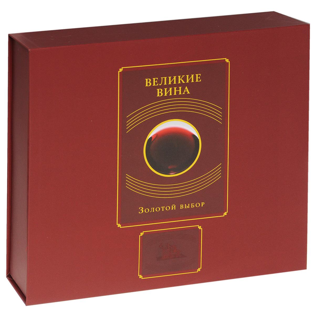 Великие вина. Золотой выбор  (подарочный набор) #1