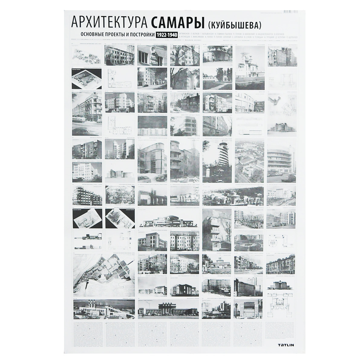 Archilog №9. Архитектура Самары (Куйбышева). 1922-1940. Плакат #1