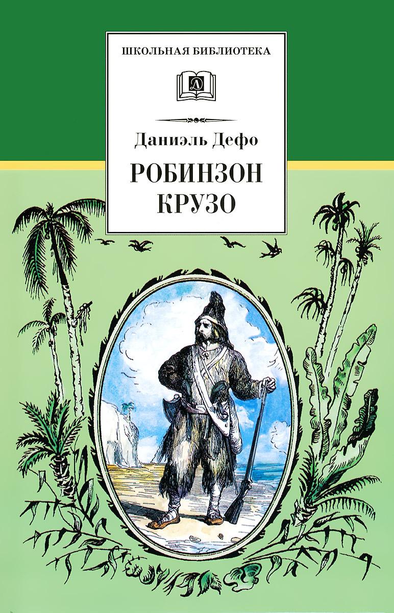 Робинзон Крузо   Дефо Даниель, Чуковский Корней Иванович  #1