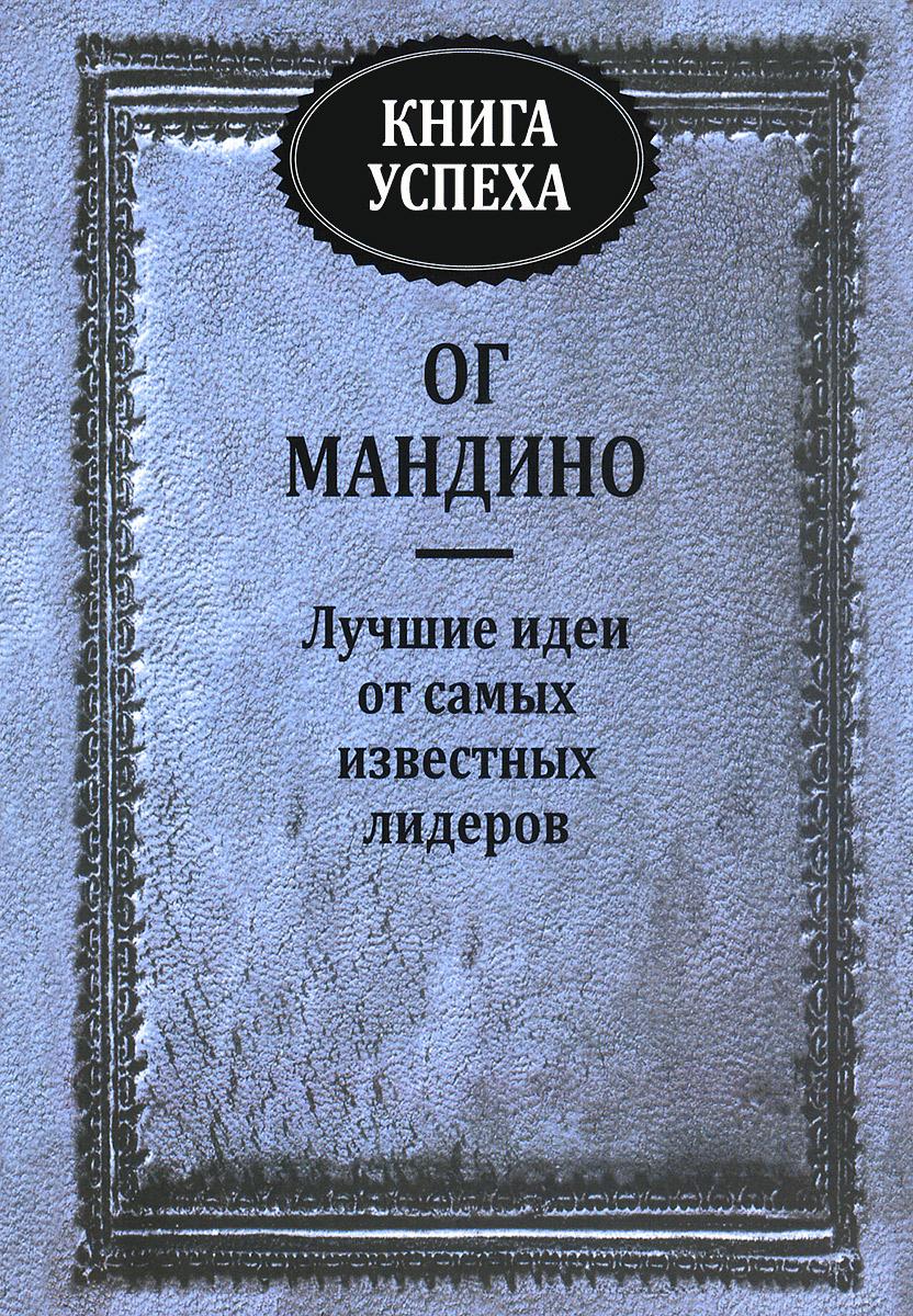 Книга успеха | Мандино Ог #1