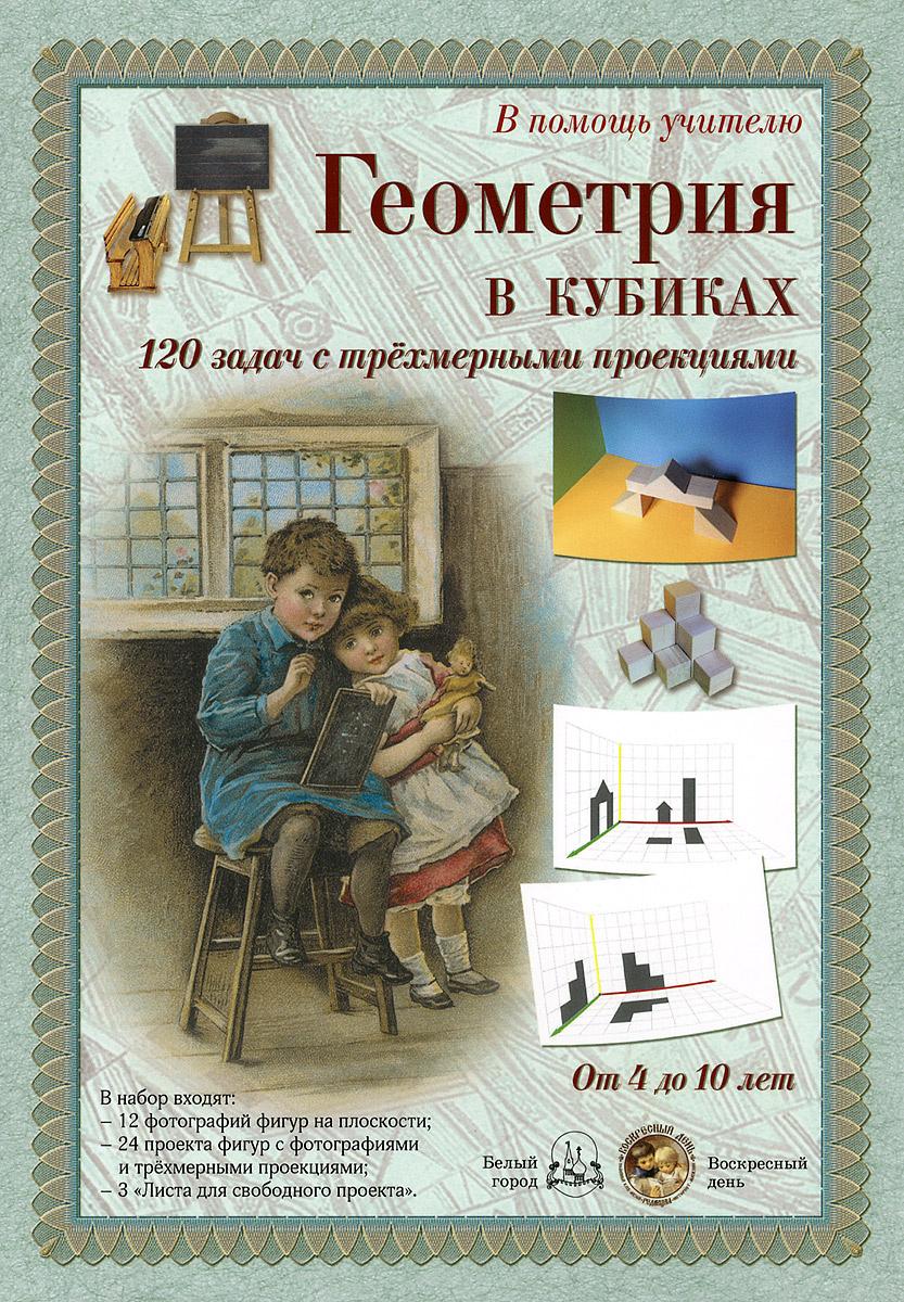 Геометрия в кубиках. 120 задач с трехмерными проекциями. От 4 до 10 лет (набор из 39 карточек)  #1
