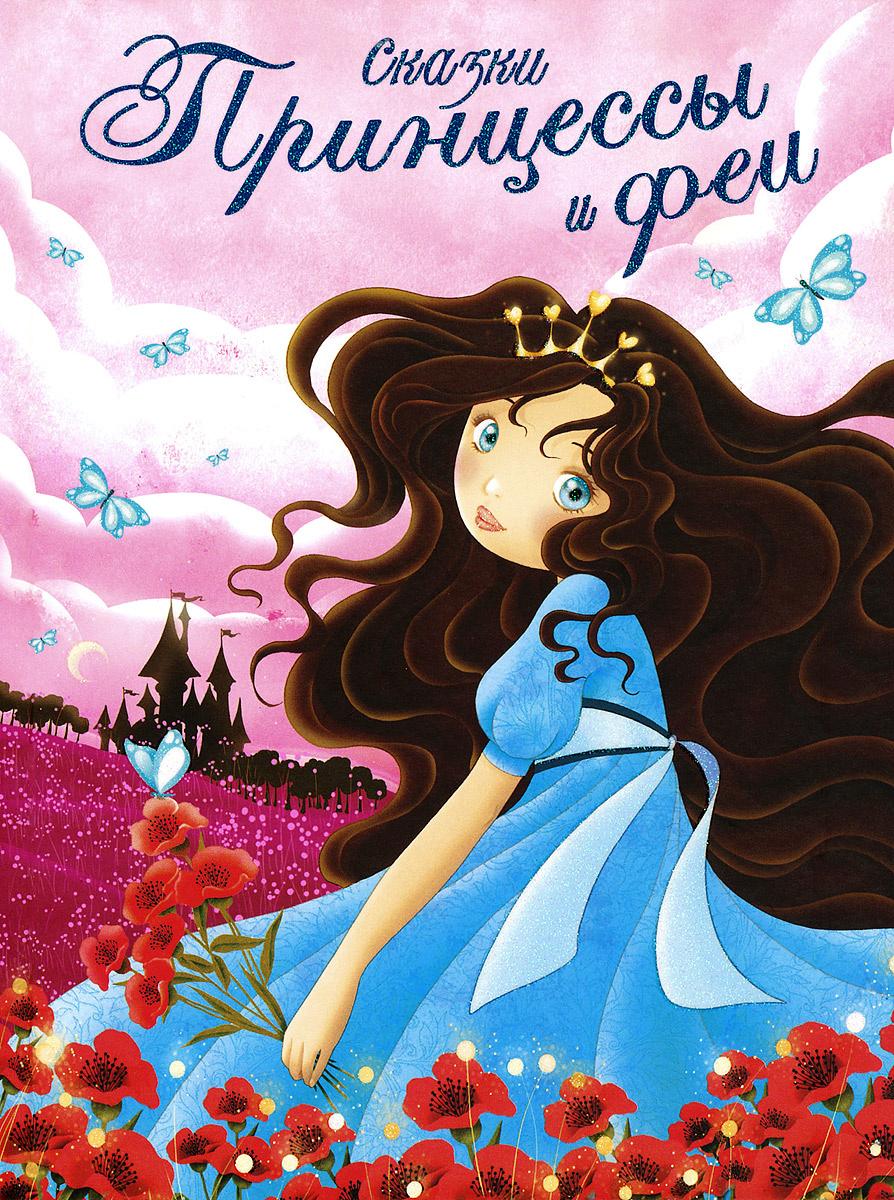 """Книга """"Принцессы и феи"""" — купить в интернет-магазине OZON ..."""