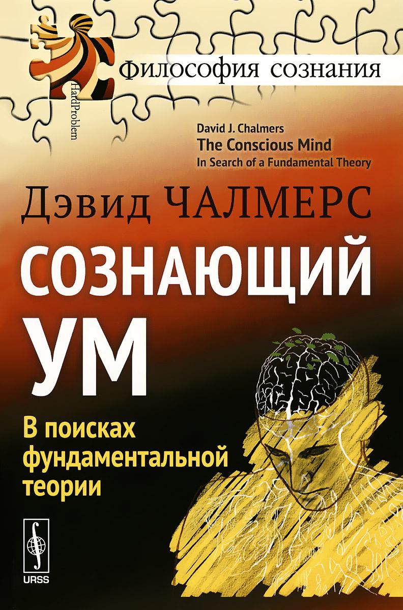 Сознающий ум. В поисках фундаментальной теории | Чалмерс Дэвид  #1