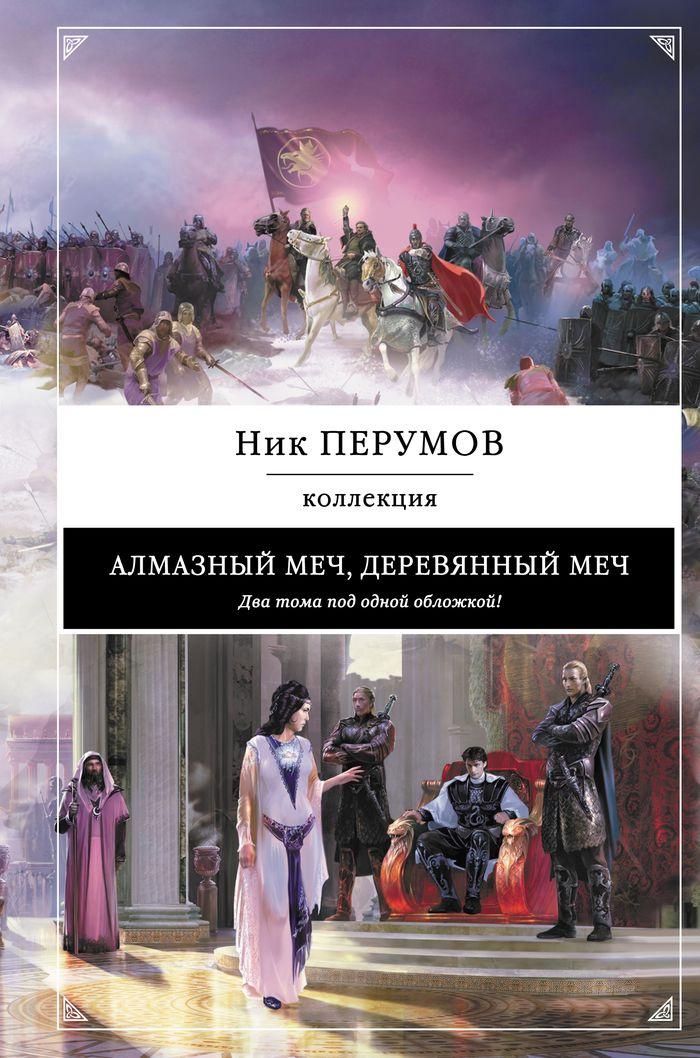 Алмазный меч, Деревянный меч   Перумов Николай Даниилович  #1