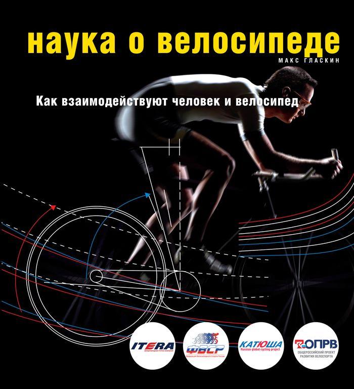 Картинки по запросу Наука о велосипеде. Как взаимодействуют человек и велосипед