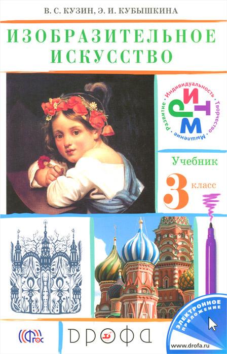 Изобразительное искусство. 3 класс. Учебник | Кузин Владимир Сергеевич, Кубышкина Эмма Ивановна  #1