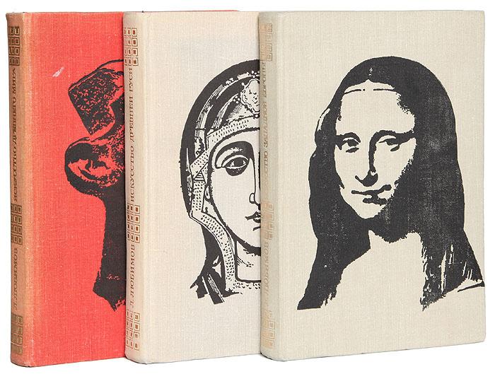 Лев Любимов (комплект из 3 книг) | Любимов Лев Дмитриевич  #1