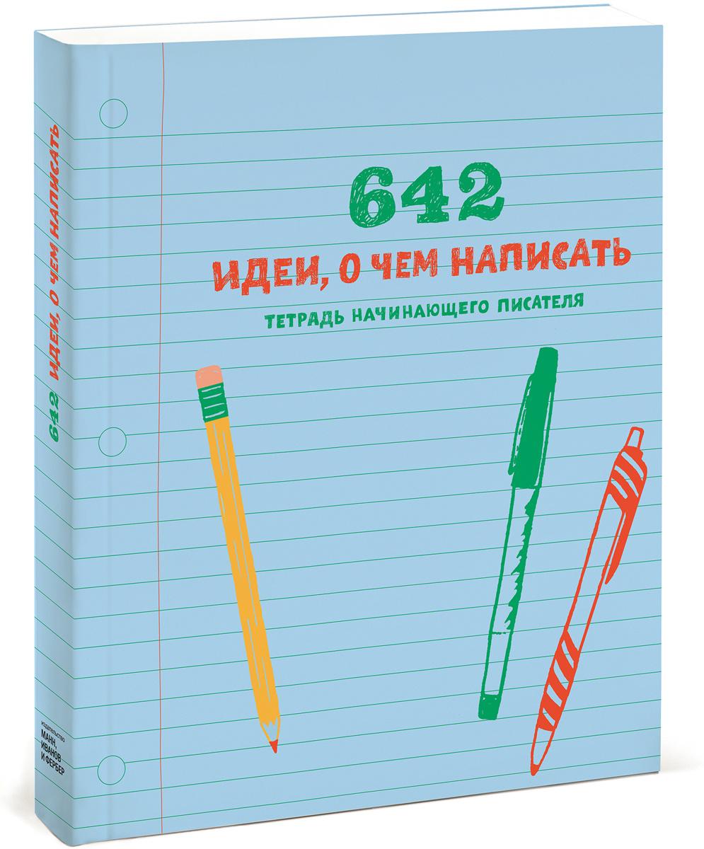 642 идеи, о чем написать. Тетрадь начинающего писателя #1