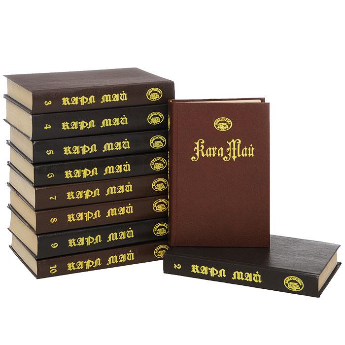 Карл Май. Собрание сочинений в 10 томах (комплект) | Май Карл Фридрих  #1