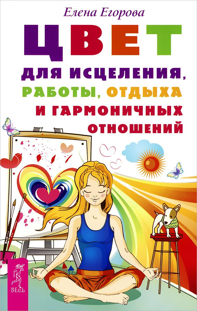 Цвет для исцеления, работы, отдыха и гармоничных отношений  #1