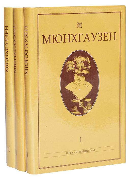 Мюнхгаузен. Сочинения об удивительных приключениях этого легендарного героя и его потомков. В 3 томах #1