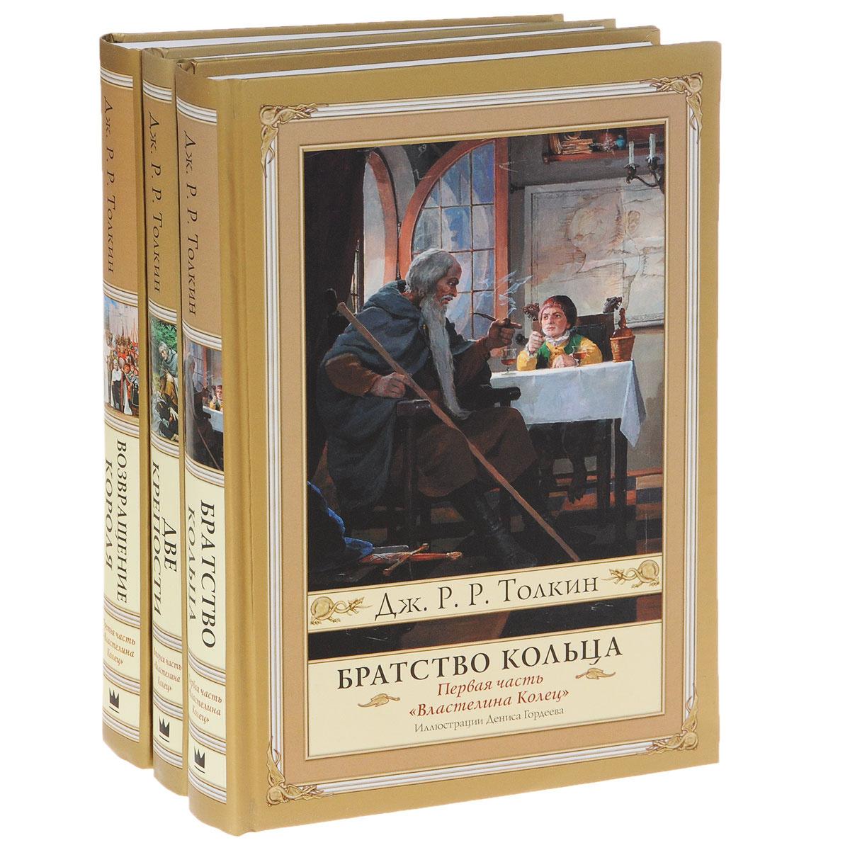 Властелин Колец (комплект из 3 книг) — купить в интернет ...