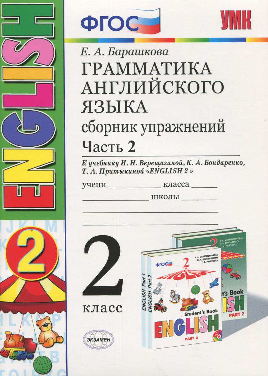 Грамматика английского языка. 2 класс. Сборник упражнений. Часть 2. К учебнику И. Н. Верещагиной и др. #1